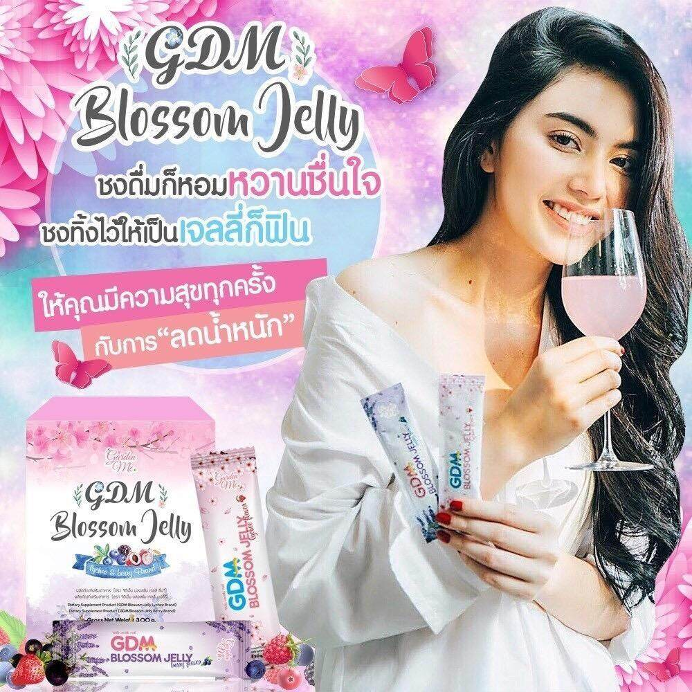 ขาย เจลลี่หุ่นสวย Gdm Blossom Jelly By ใหม่ดาวิกา ลดน้ำหนักอย่างปลอดภัยด้วยเจลลี่รสผลไม้ 1 กล่อง 20 ซอง 1กล่อง ถูก