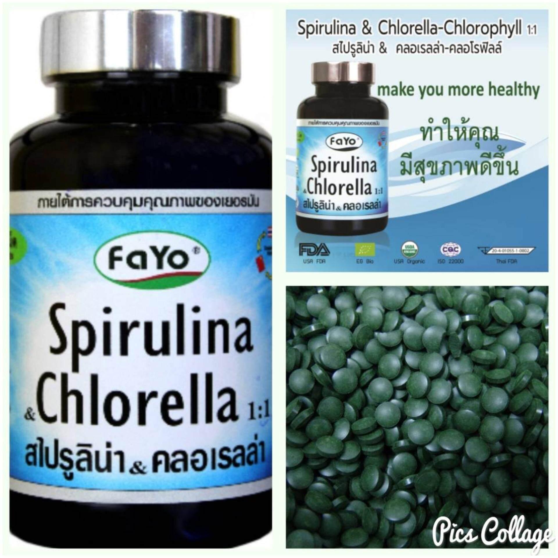 Spirulina Chlorella 200 เม็ด ขวด 1 ขวด 400 มก เม็ด ผสม 50 50 Fayo Brand ใหม่ล่าสุด