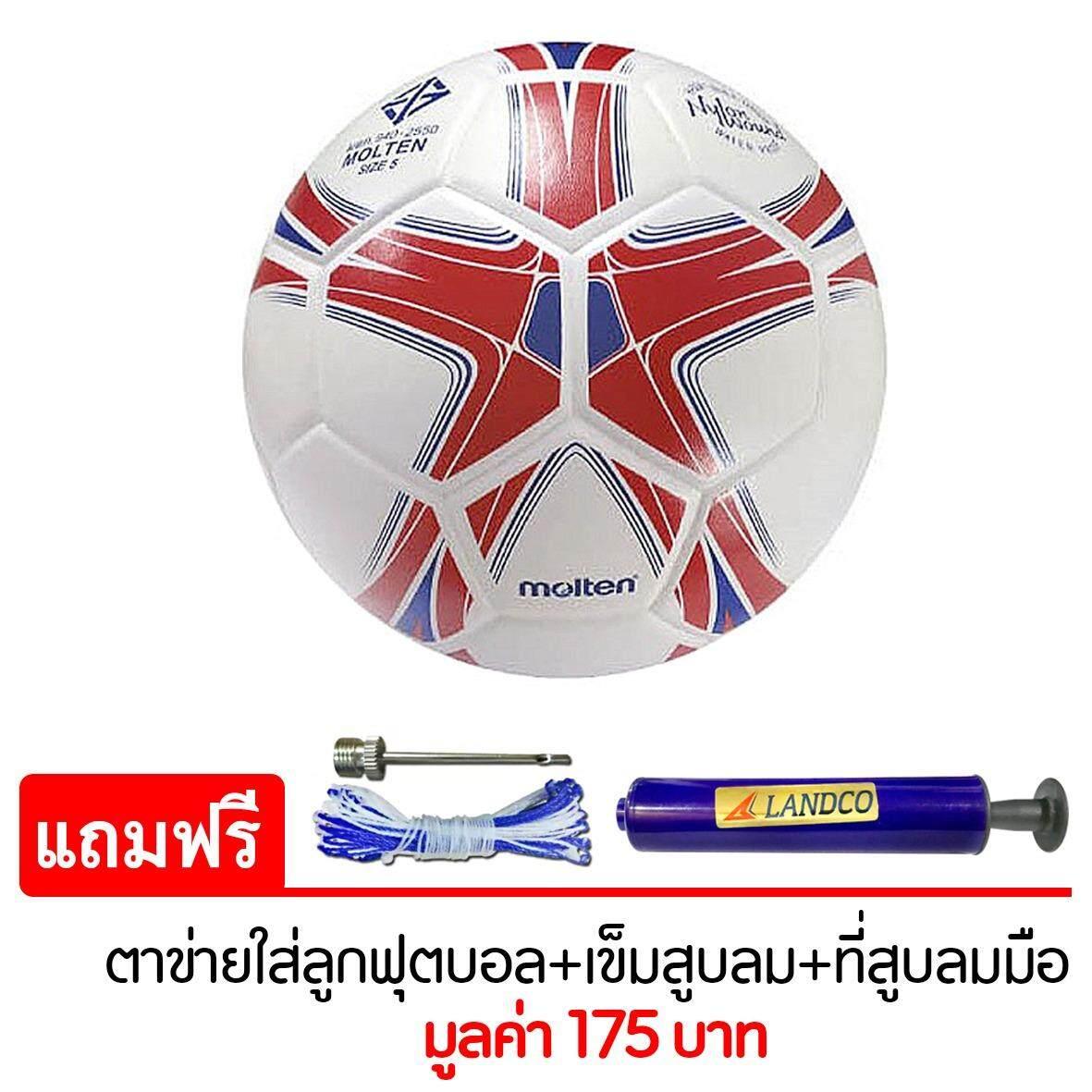 ซื้อ Molten ฟุตบอลFootball Mot Pvc F5Y1505 Wr เบอร์5 แถมฟรี ตาข่ายใส่ลูกฟุตบอล เข็มสูบสูบลม สูบมือ Spl รุ่น Sl6 สีน้ำเงิน Molten ถูก