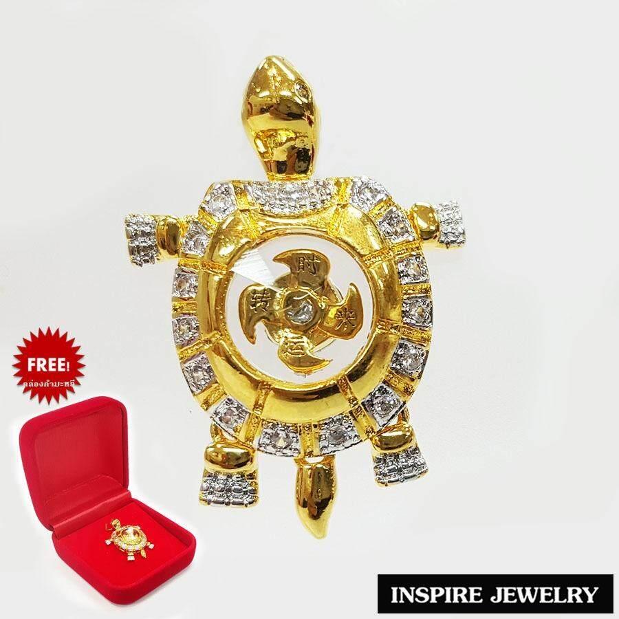 ราคา Inspire Jewelry จี้กังหันเต่าเพชร สวยหรู พิเศษ ขยับได้ทุกส่วน หัว หาง และขา 4 ขา มีจำนวนจำกัด นำโชค แชกงหมิว เสริมดวง อายุยืน ปราศจากภัยทั้งปวง เงินทองไหลมาเทมา พร้อมกล่องกำมะหยี่ ใหม่