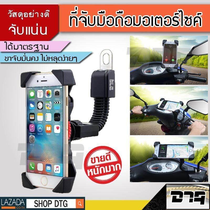 ส่วนลด Car ที่ยึดโทรศัพท์มือถือ มอเตอร์ไซค์ หน้าจอ 4 6 นิ้ว ใช้ได้กับ Iphone Samsung และโทรศัพท์ทุกรุ่น จำนวน 1 ชุด