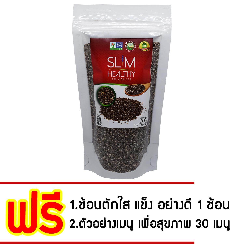 ราคา เมล็ดเจีย ออร์แกนิค 200 กรัม ตรา Slim Healthy Chia Seeds Organic เมล็ดเชีย เมล็ตเจีย Chiaseed ควบคุมน้ำหนัก ลดความอยากอาหาร เป็นต้นฉบับ