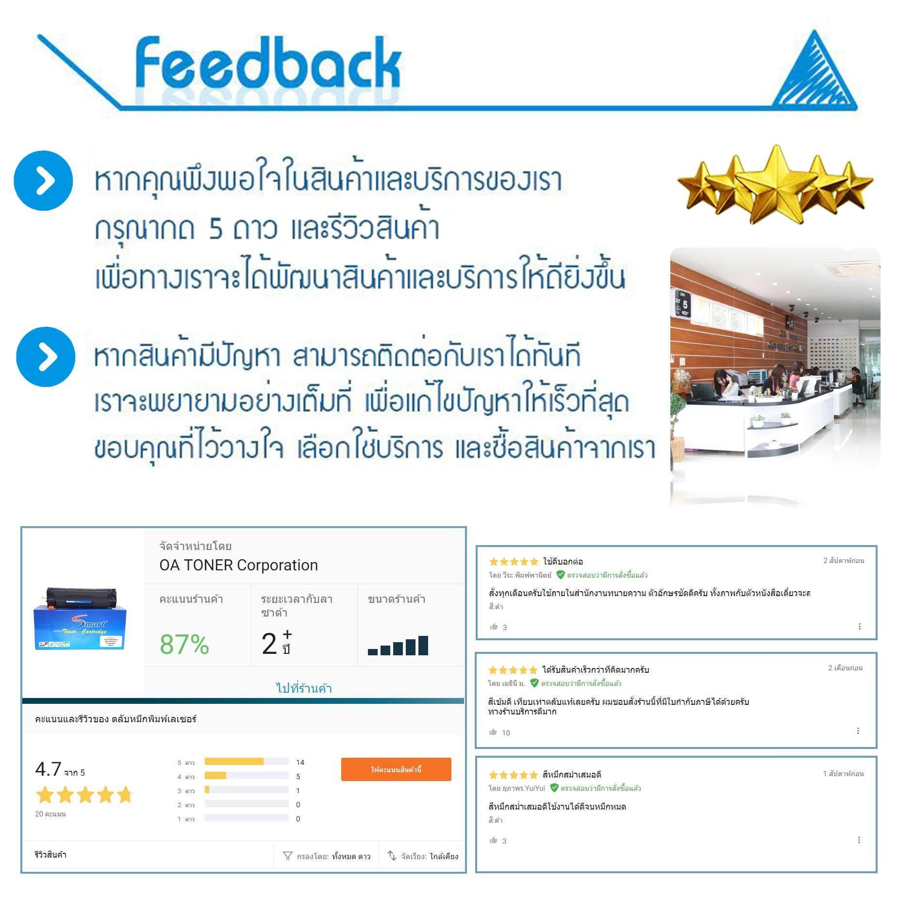 4-feedback.jpg