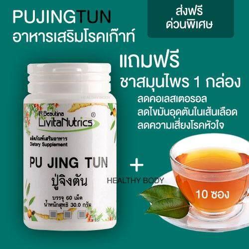 ราคา Pujingtun ปู่จิงตัน อาหารเสริม สมุนไพร โรคเก๊าต์ ลดกรดยูริค ราคาถูกที่สุด