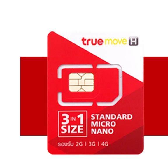 ซิมการ์ด ทรูมูฟเอช 4G แบบเติมเงิน พร้อมเงินในซิม 100 บาท