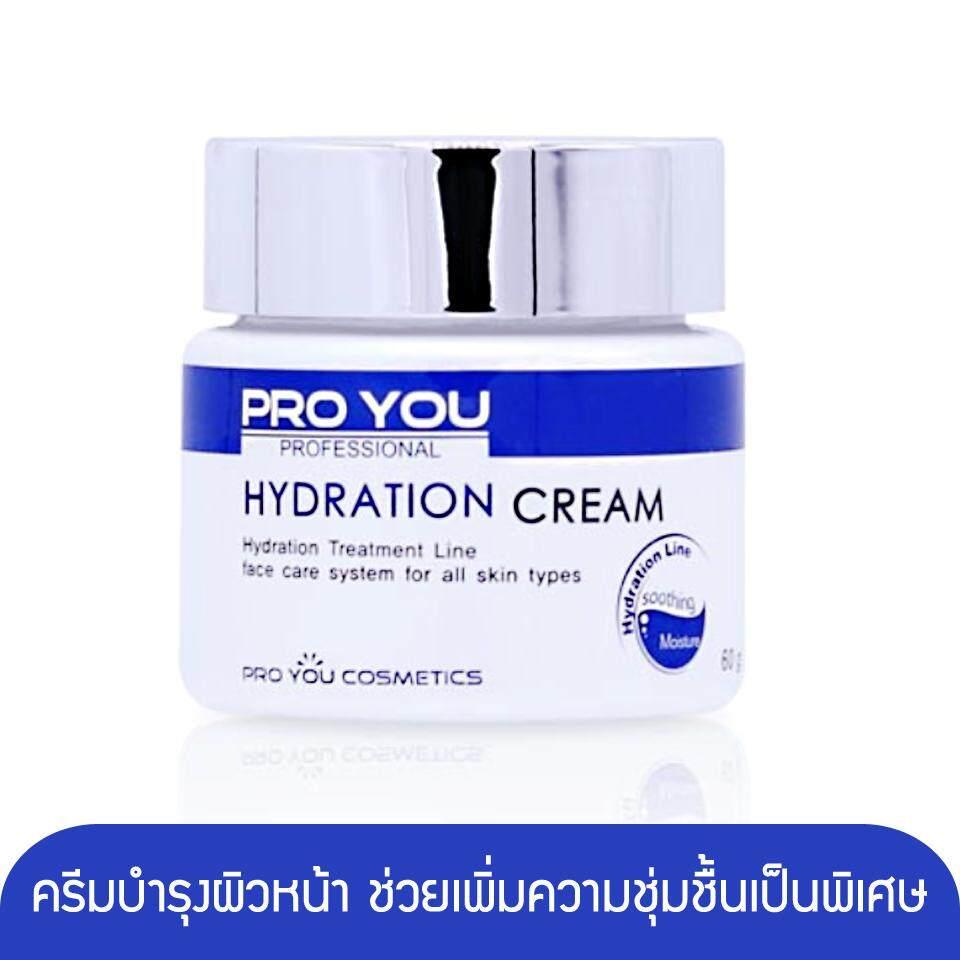 โปรโมชั่น Proyou Hydration Cream 60G ครีมบำรุงผิวหน้าที่มีประสิทธิภาพในการช่วยดูแลผิวแพ้ง่ายและผิวที่แห้งกร้าน ที่จำเป็นต้องเพิ่มความชุ่มชื่น Proyou