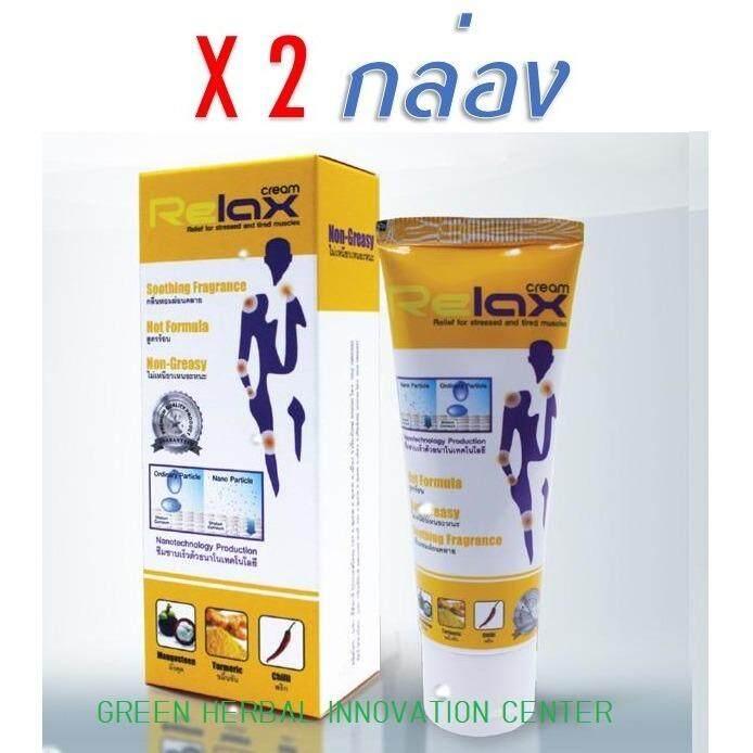 ขาย ซื้อ ออนไลน์ Relax Cream รีแล็กซ์ครีม นวัตกรรมใหม่ จาก Nanotechnology ซึมลึก ซึมเร็ว ออกฤทธิ์นาน เนื้อครีมไม่เหนียวเหนอะหนะ บรรจุ บรรจุ 2 กล่อง