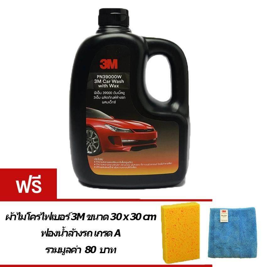 3M ผลิตภัณฑ์ แชมพูล้างรถ ผสมแว๊กซ์ Car Wash with Wax 1 ลิตร ผสมแวกซ์ ล้างและเคลือบในขั้นตอนเดียว ฟรี ฟองน้ำล้างรถเกรด A + ผ้าไมโครไฟเบอร์ 3M ขนาด 30x30 cm