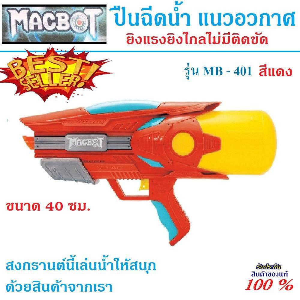 โปรโมชั่น ปืนฉีดน้ำแมคบอท Macbot รุ่น Mb 401 สีแดง Mps Shop