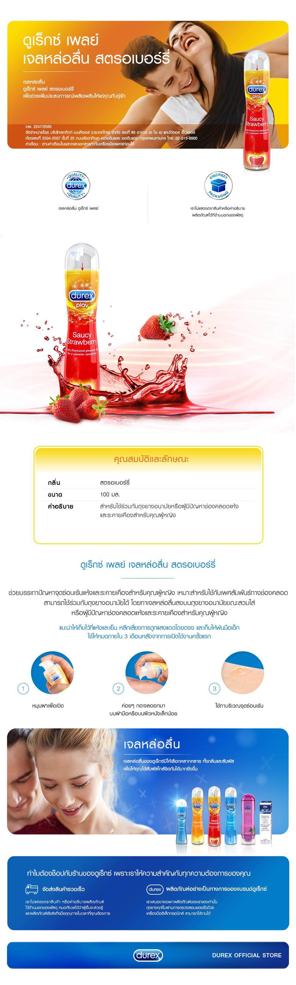 Durex-Play-Strawberry-100-ml.jpg