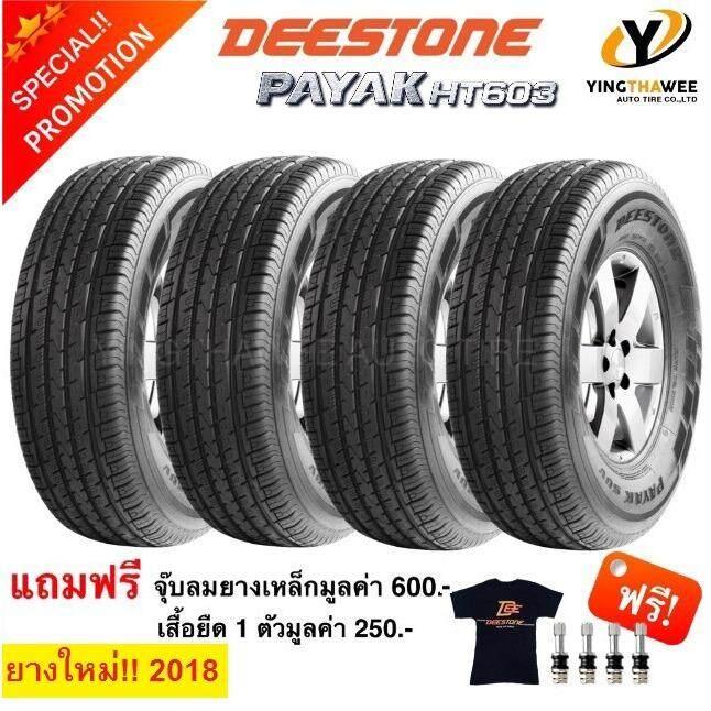 ราคา Deestone ยางรถยนต์ดีสโตน 245 70R16 Payak Ht603 4 เส้น แถมฟรีจุ๊บเหล็ก 4 ตัว กรุงเทพมหานคร