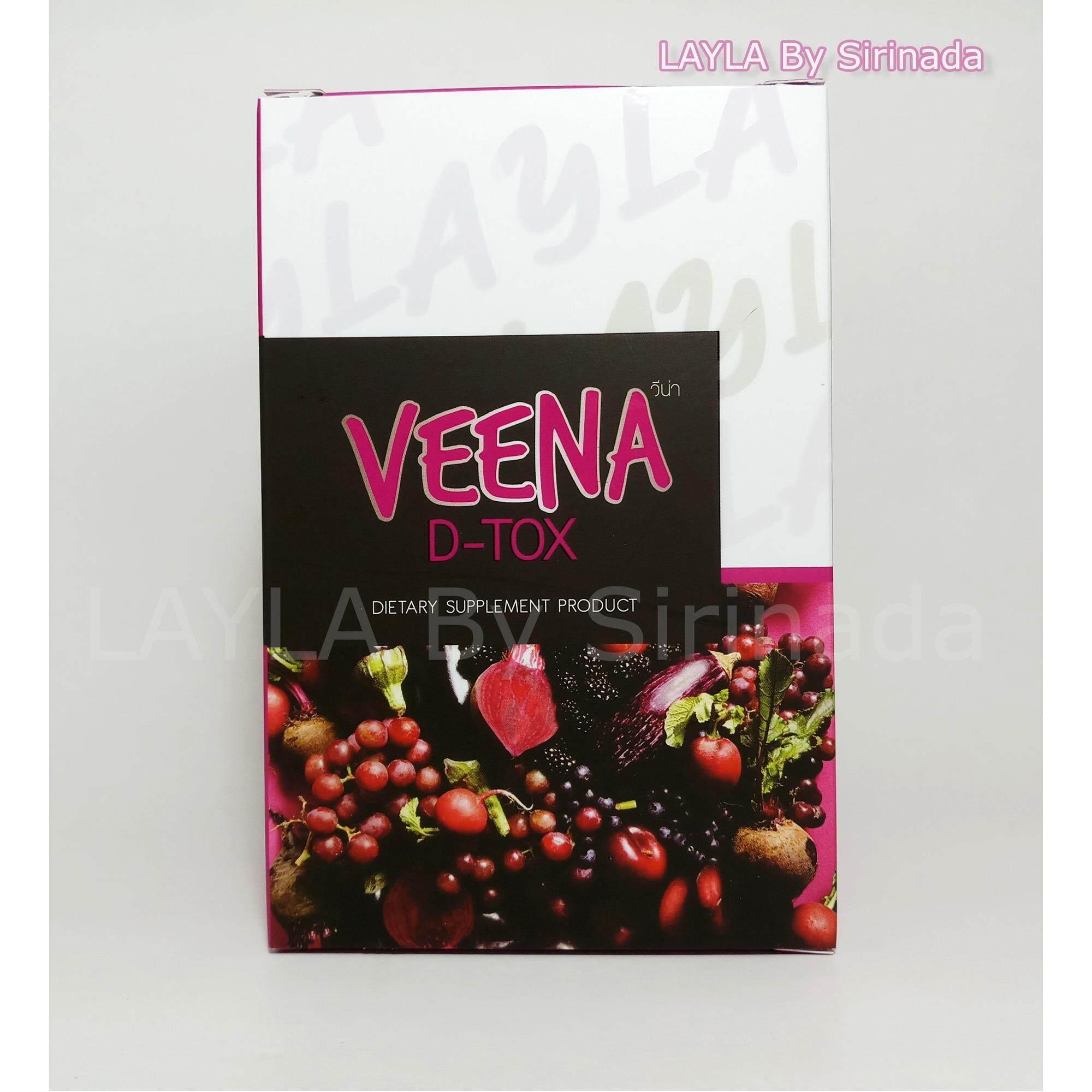 ซื้อ Veena D Tox ล้างพิษตับและลำไส้ 1 กล่อง กรุงเทพมหานคร
