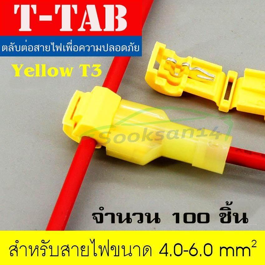 ส่วนลด ตลับต่อสายไฟ T Tab สีเหลือง จำนวน 100 ชิ้น 50 ชุด Sooksan14 กรุงเทพมหานคร