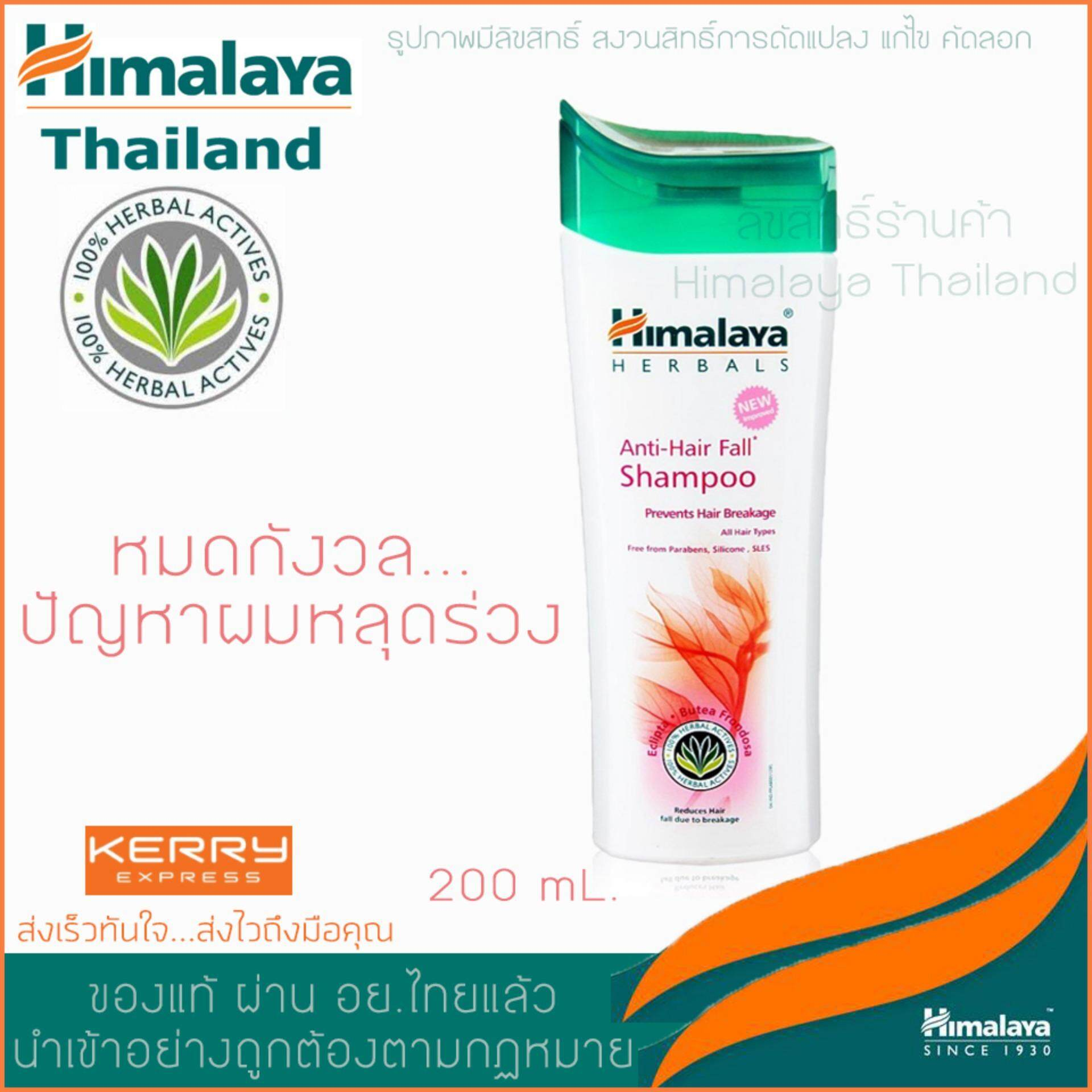 ทบทวน Himalaya Herbals Anti Hair Fall Shampoo 200Ml แชมพูหิมาลายาลดปัญหาผมร่วง ฮิมาลายาแชมพู Himalaya