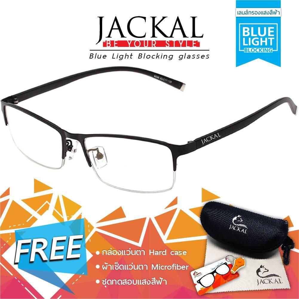 ขาย Jackal แว่นกรองแสงสีฟ้า รุ่น Op005 เฟรมสีดำ ราคาถูกที่สุด