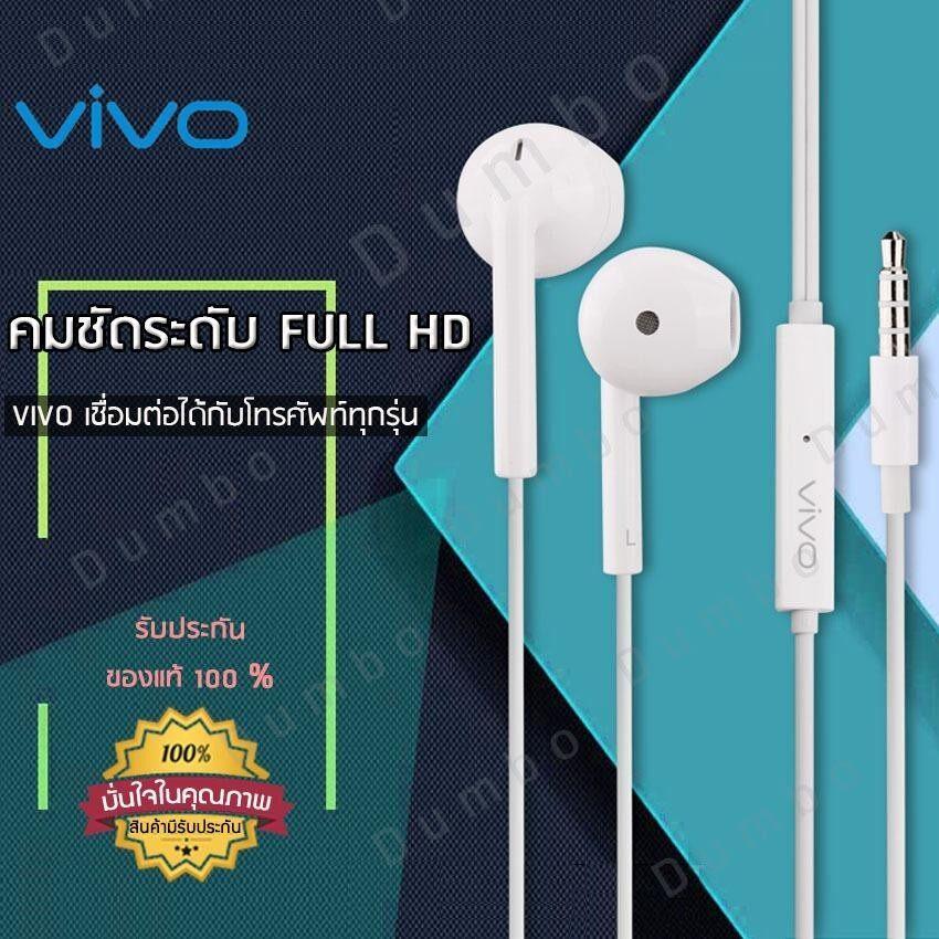 ซื้อ รุ่นใหม่หูฟัง Vivo Xe680 หูฟัง เสียงดีเบสหนัก ราคาถูก Vivo เชื่อมต่อได้กับโทรศัพท์ทุกรุ่น ฟังเพราะ ฟังเพลิน รับประกัน1ปีเต็ม ใน กรุงเทพมหานคร