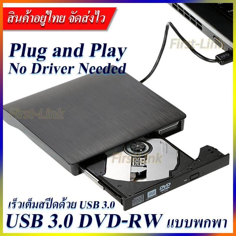 [dvd-Rw แบบพกพา] ไม่ต้องลงไดรเวอร์ก็ใช้งานได้เลย Dvd Writer External อ่านเขียน Cd/dvd-Rw ส่งข้อมูลเต็มสปีดด้วย Usb 3.0 รองรับ Usb 2.0, 1.1 ได้ External Dvd-Rw / Dvd-Drive.