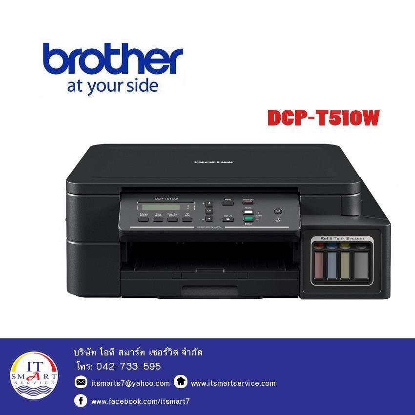 ราคา Brother Dcp T510W เครื่องพิมพ์มัลติฟังชั่นสี พร้อมหมึกใช้งาน 1 ชุด เป็นต้นฉบับ