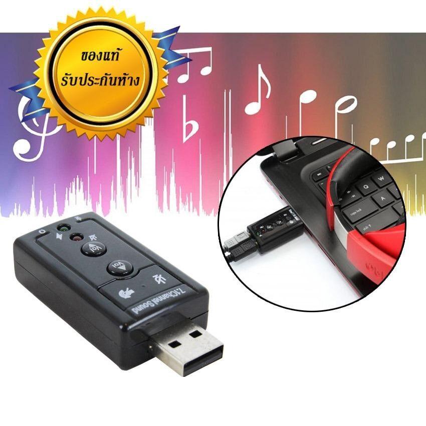 ขาย Elit ยูเอสบี ซาวน์การ์ด การ์ดเสียง Usb Sound Adapter External Usb 2 Virtual 7 1 Channel Black Elit ใน กรุงเทพมหานคร
