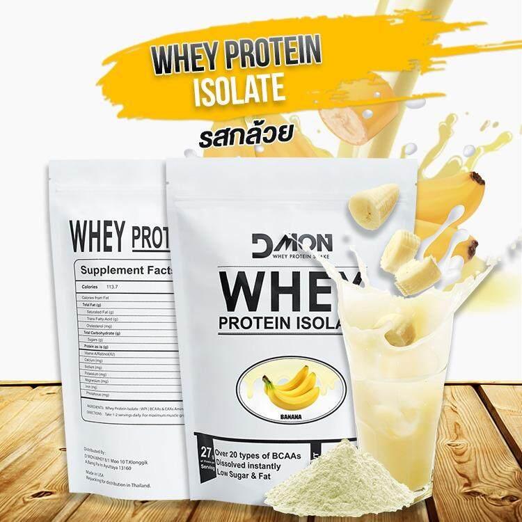 ส่วนลด Dmon Whey Protein Isolate Banana 500G 1 1 Lbs เวย์โปรตีน ไอโซเลท กล้วย ขนาด500กรัม 1 1ปอนด์