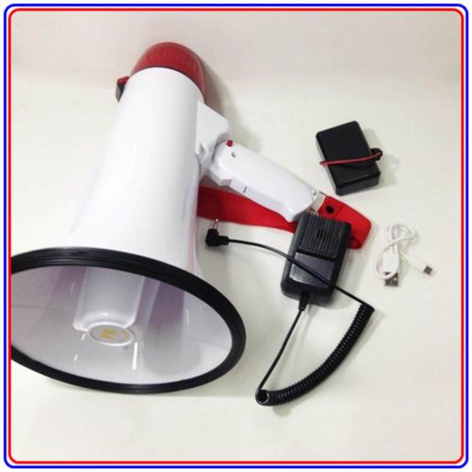 ส่วนลด Pk แม็กกาโฟน Hy 1501B White Red Pk