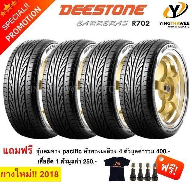 ขาย Deestoneยางดีสโตน ขนาด205 45R17 R702 4เส้น แถมฟรีเสื้อยืดDeestoneมูลค่า 250 บาท 1 ตัว กรุงเทพมหานคร ถูก