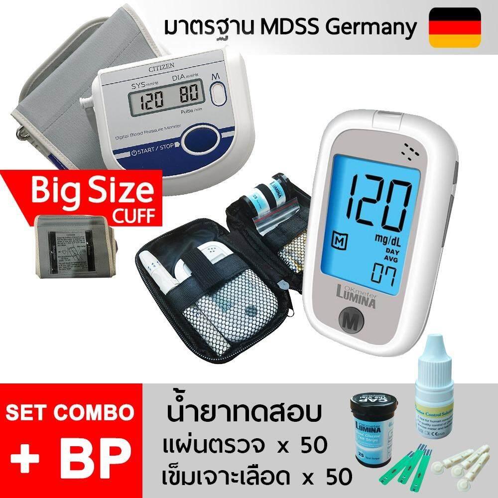 ส่วนลด สินค้า เครื่องตรวจวัดน้ำตาลในเลือด Lumina Ok Meter Set Combo เครื่องวัดความดัน Citizen Big Size Cuff