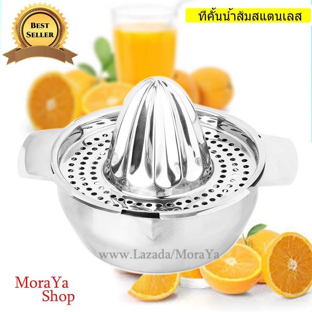 ขาย Moraya ที่คั้นน้ำส้ม สแตนเลส ขนาด 14 X 14 X 10 Cm ออนไลน์ ใน กรุงเทพมหานคร