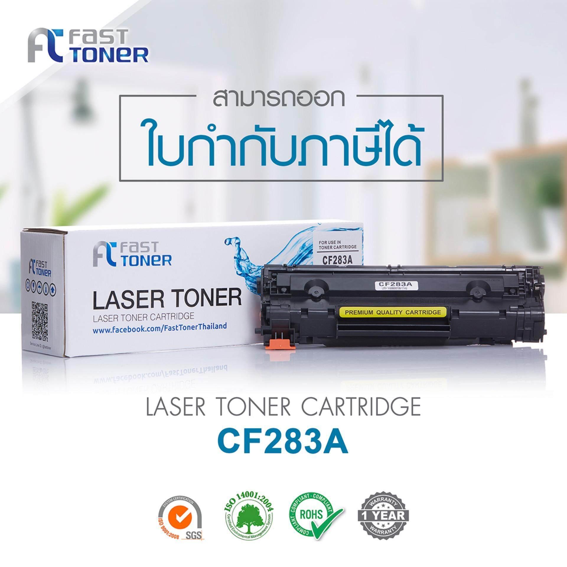 ขาย Fast Toner ตลับหมึกเทียบเท่า Hp Cf283A 83A สีดำ สำหรับเครื่องพิมพ์hp Laserjet Pro M201N M201Dw M225Dn M225Dw Hp Cf283A Bk ออนไลน์ ใน กรุงเทพมหานคร