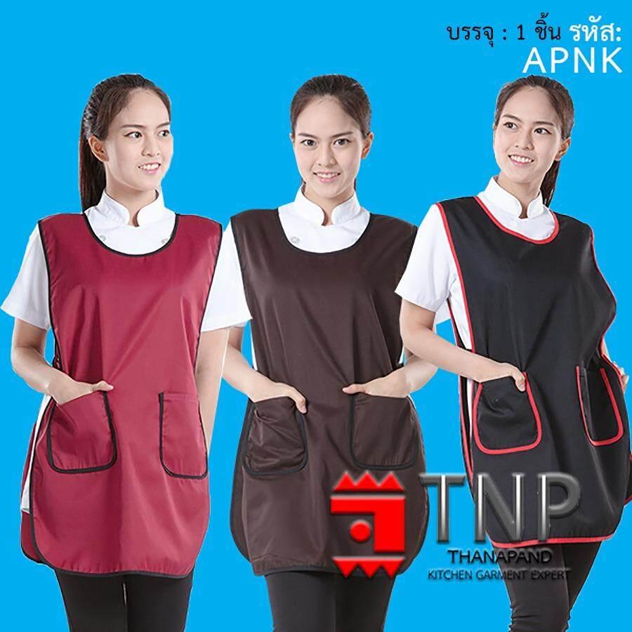ซื้อ Thanapand ผ้ากันเปื้อน เอี๊ยม แต่งกุ๊น มีกระเป๋าหน้า Tnp Thanapand ออนไลน์