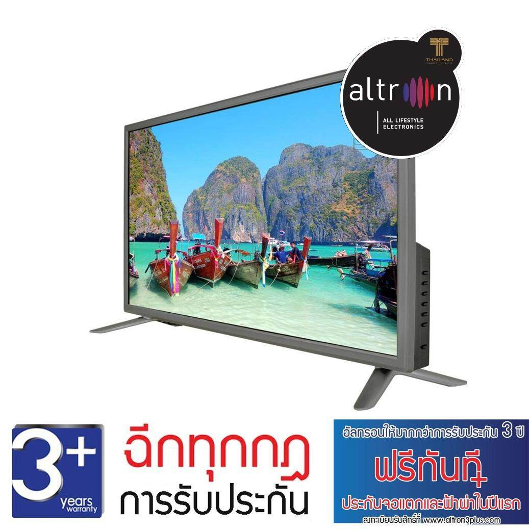 ขาย Altron Led Tv 32 Space Gray Design Series Model Ltv – 3203 Altron เป็นต้นฉบับ