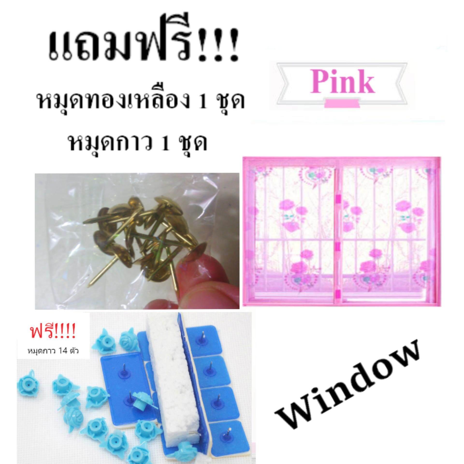 ราคา Happy Day ผ้าม่านหน้าต่างกันยุง ลายกุหลาบสีชมพู120X120 ซม No Brand
