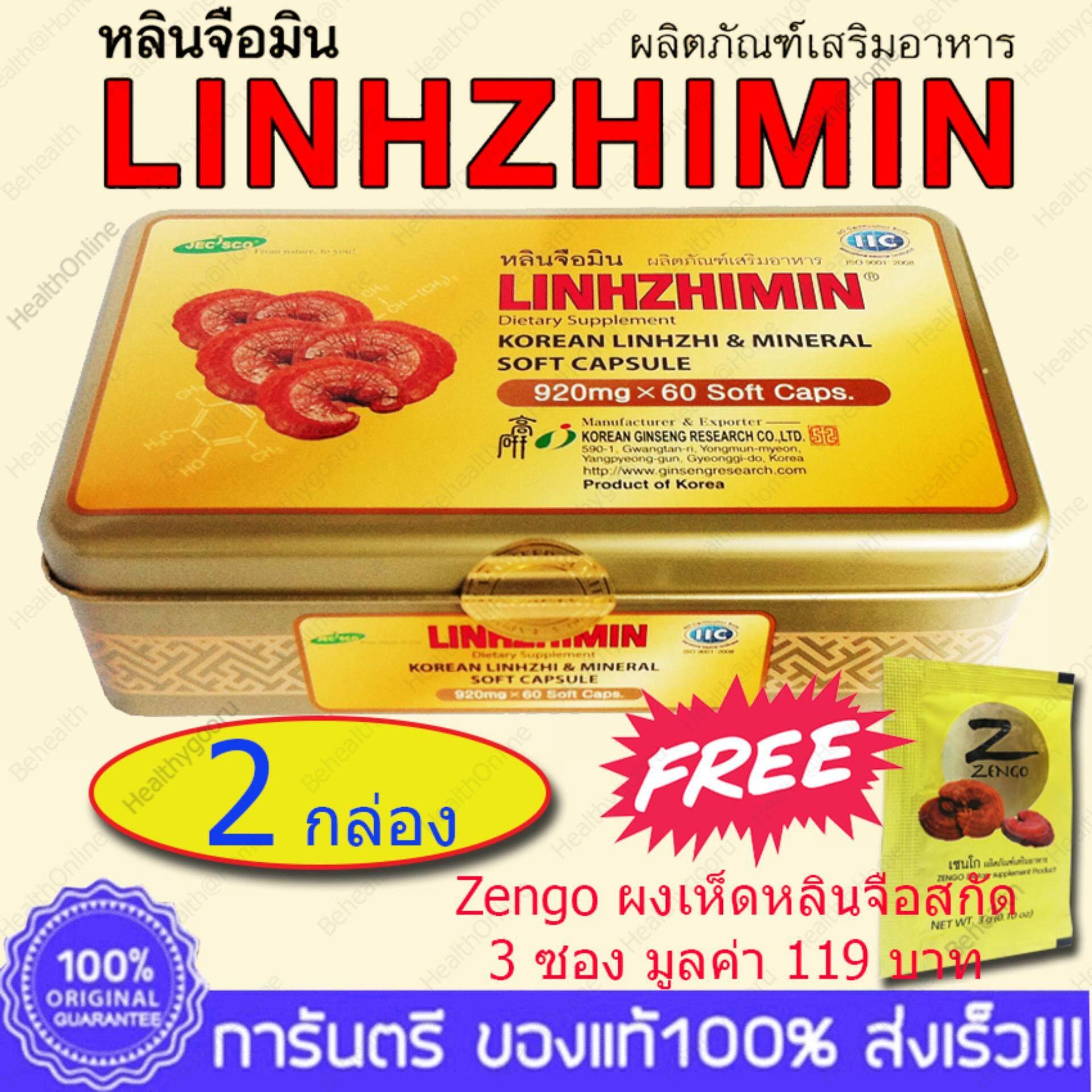 Linhzhimin หลินจือมิน 60 Capsule X 2 Box Free Zengo 3 ซอง มูลค่า 119 บาท ถูก
