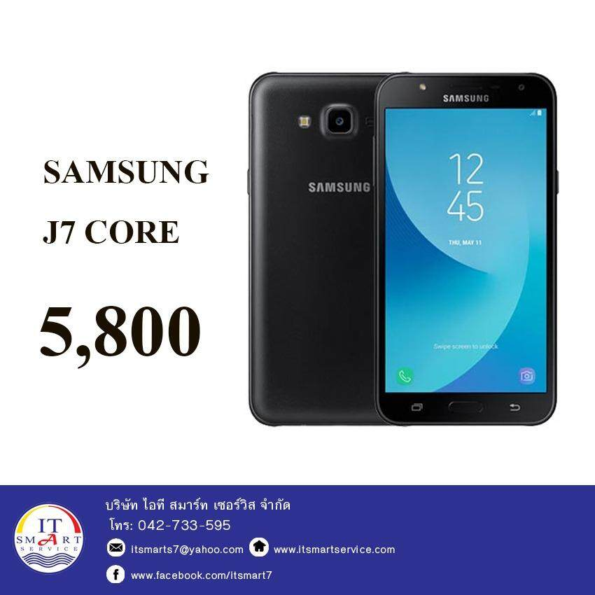 Samsung Galaxy J7 Core 2017 ประกันศูนย์ Samsung Thailand