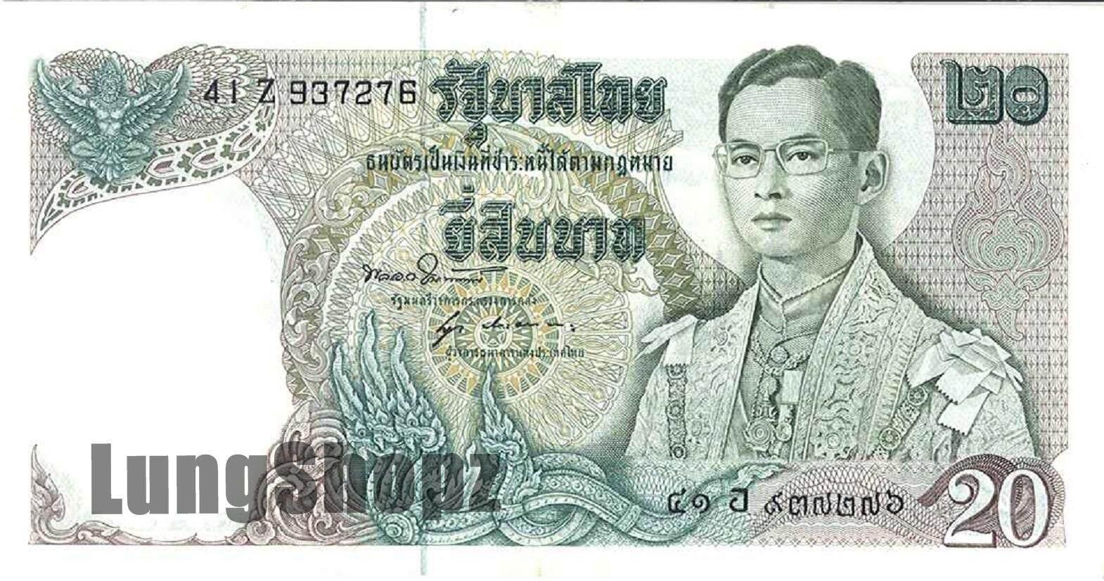โปรโมชั่น ธนบัตร 20 บาท แบบ 11 หลังเรือพระที่นั่งอนันตนาคราช ใน กรุงเทพมหานคร