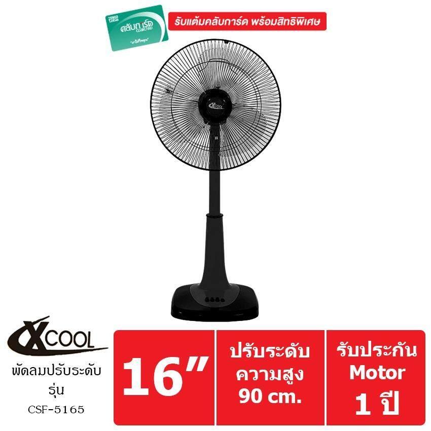 ขาย X Cool พัดลมปรับระดับ 16 นิ้ว รุ่น Csf 5165 Black X Cool