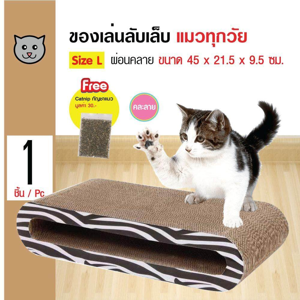 ราคา Cat Scratcher ของเล่นแมว ที่ลับเล็บโค้ง ที่นอนแมว สำหรับแมวทุกวัย Size L ขนาด 45X21 5X9 5 ซม ฟรี Catnip กัญชาแมว Kanimal กรุงเทพมหานคร