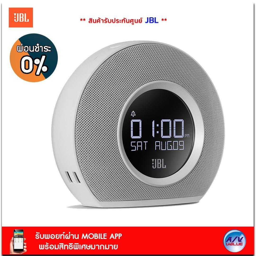 JBL Horizon Speaker Bluetooth Clock Radio (White)
