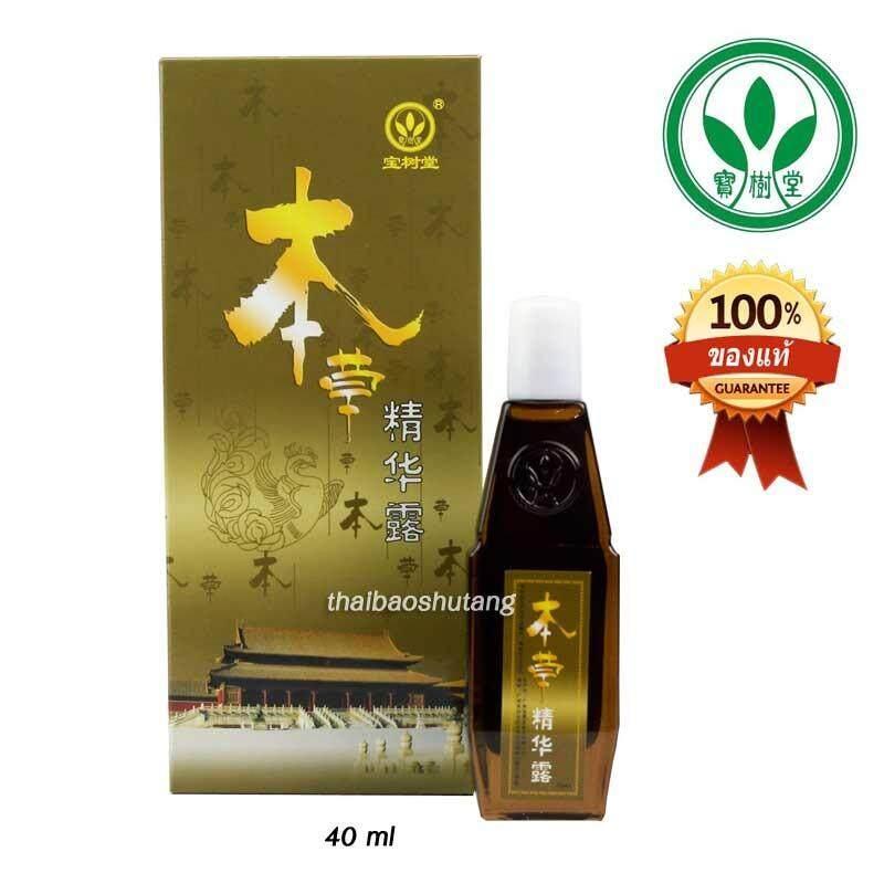 ส่วนลด สินค้า Bao Fu Ling น้ำมันชะมด Ben Cao Jin Hua Lu ขนาด 40 Ml รับประกันของแท้จากห้างยาเป่าซู่ถัง