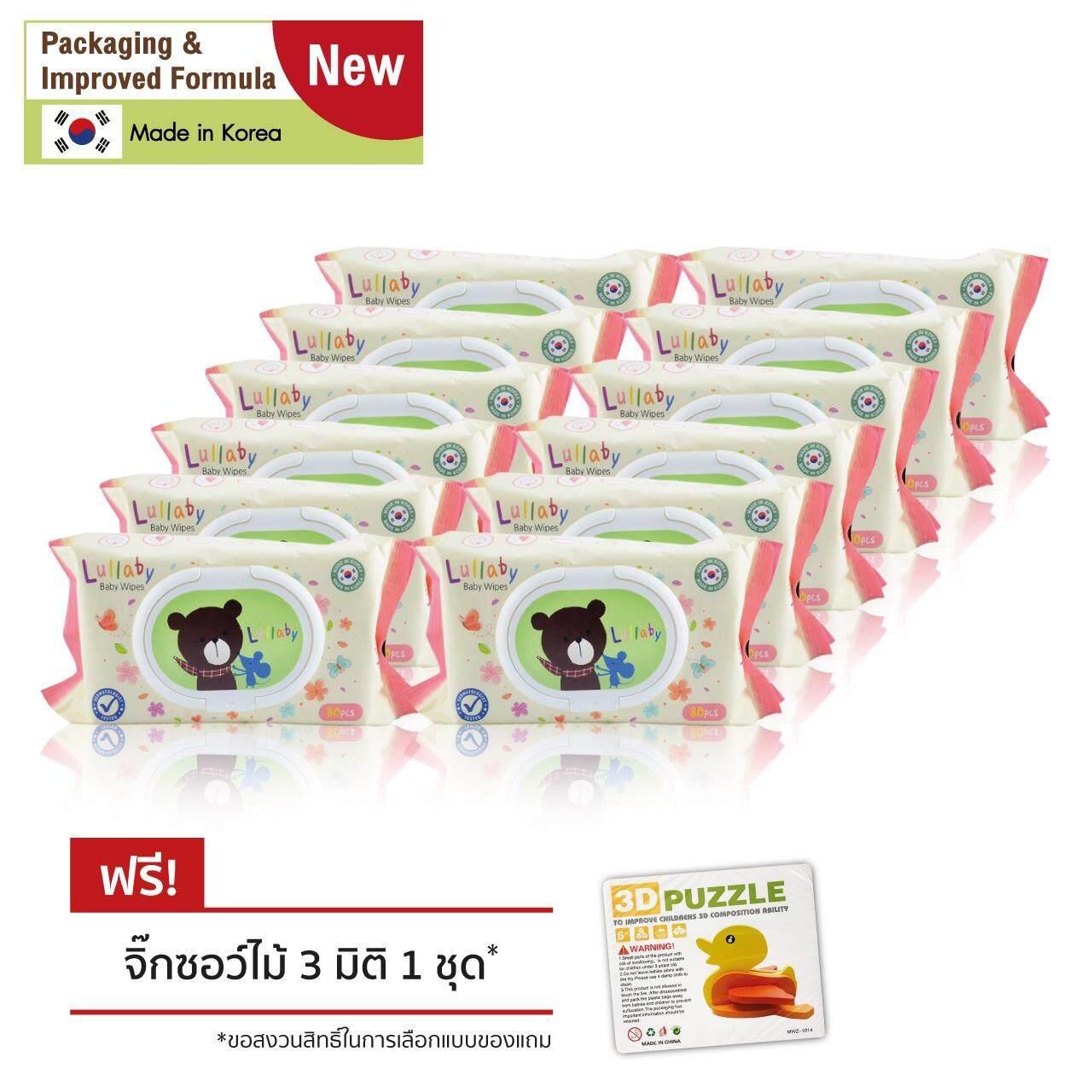 Lullaby baby wipes ทิชชู่เปียกลัลลาบาย แพคเกจจิ้งใหม่ จำนวน80แผ่น โปรโมชั่น ซื้อ 6 แพ็ค ฟรี 6 แพ็ค ราคา 839 บาท