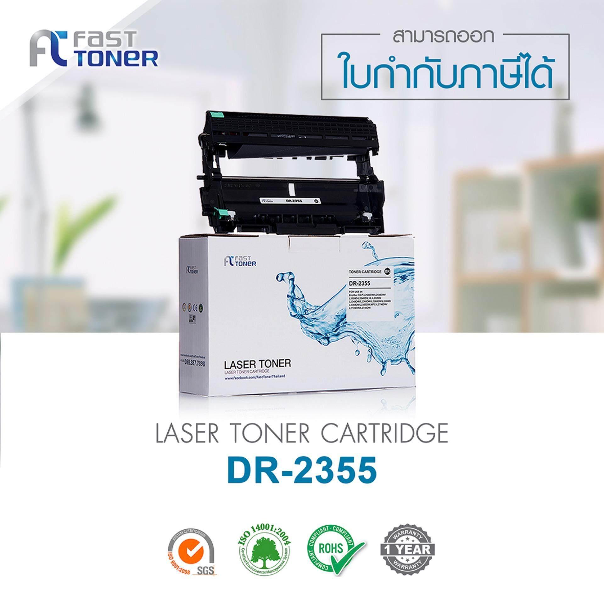 ซื้อ Fast Toner Drum Brother Dr 2355 Hl L2360Dn Hl L2365Dw Mfc L2700D Mfc L2700Dw Mfc L2740Dw สีดำ ปริมาณการพิมพ์ 12 000 แผ่น ใหม่ล่าสุด
