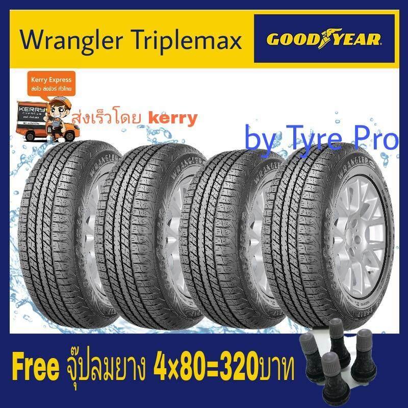 ซื้อ Goodyear ยางรถยนต์ 265 65R17 รุ่น Wrangle Triplemax 4 เส้น ใหม่ล่าสุด