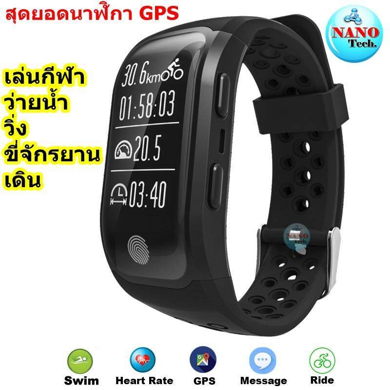 ความคิดเห็น S908 Smart Wristbands Fitness Bracelet Gps Smartband Heart Rate Tracker Smart Watch Ip68 Waterproof Men Sport Monitor Climbing