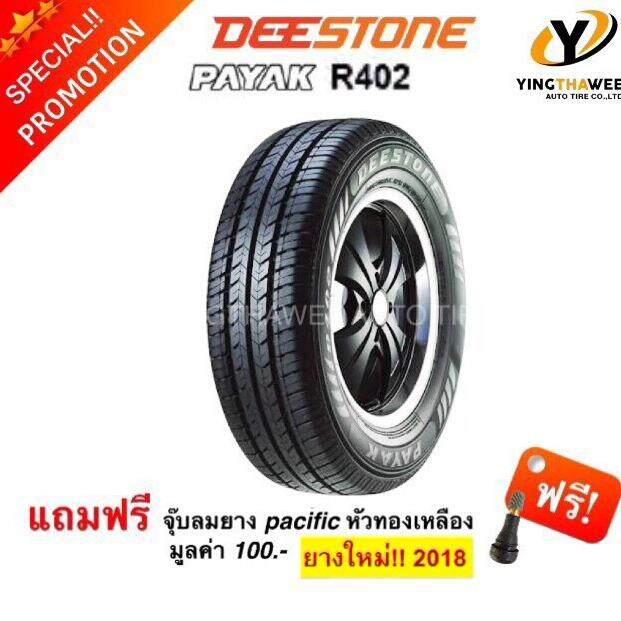 ซื้อ Deestone ยางรถยนต์ รุ่น Payak R402 215 70R15 Black ถูก กรุงเทพมหานคร