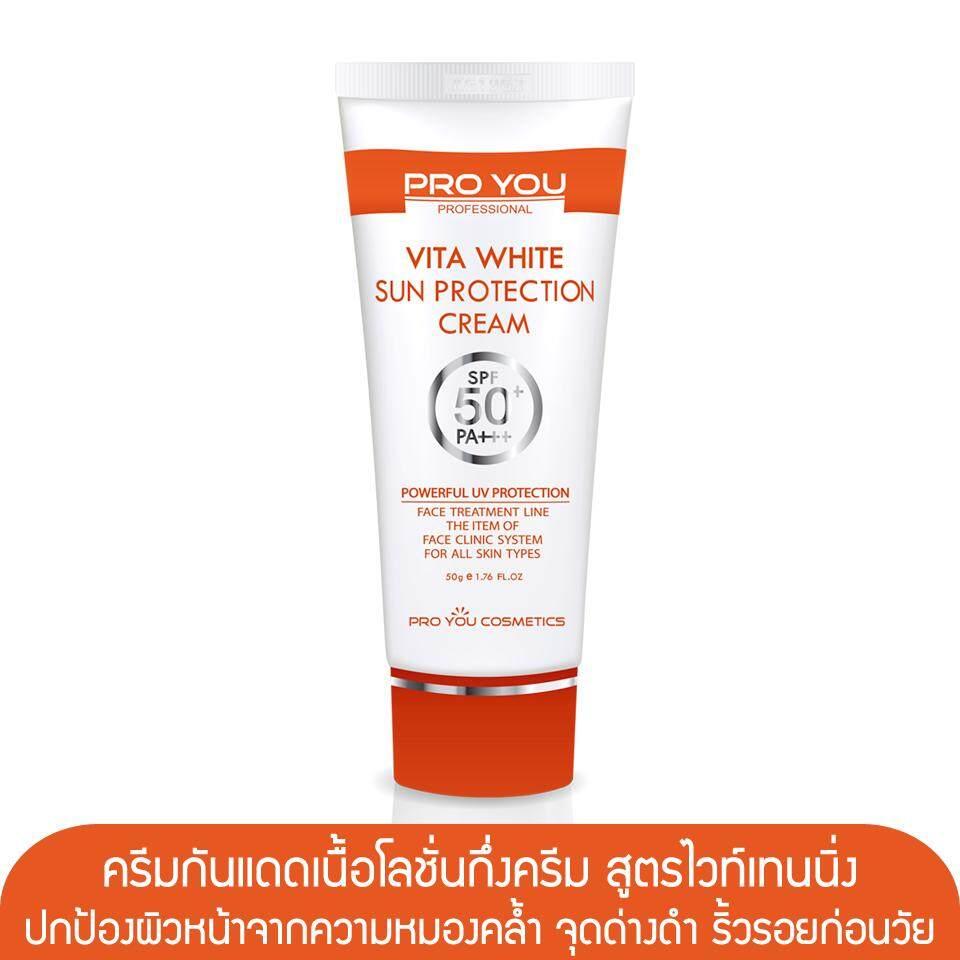 ซื้อ Proyou Vita White Sun Protection Cream Spf 50 Pa 50G ครีมกันแดด ป้องกันรังสีจากแดด และยังปรับผิวให้ขาวขึ้นอย่างเป็นธรรมชาติ ที่อุดมไปด้วยไวท์เทนนิ่ง วิตามินซี วิตามินอี บำรุงและปกป้องสารอนุมูลอิสระ ใหม่ล่าสุด