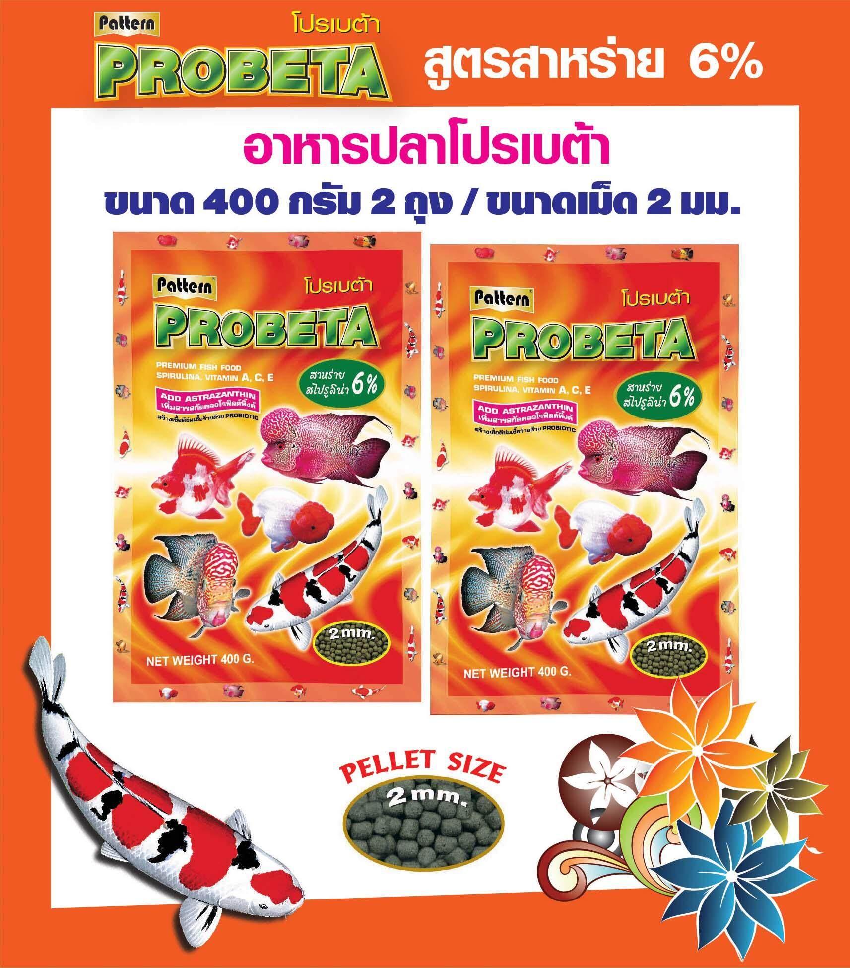Probeta อาหารปลาโปรเบต้า เม็ดลอยน้ำ / Spirulina 6% อาหารปลาสวยงาม สูตรสาหร่าย 6 % เม็ด 2 มม. ขนาด 400 กรัม  จำนวน 2 ถุง