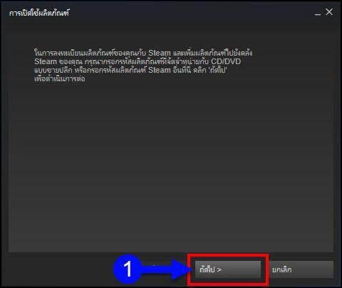 Steam_Use_Game_Code_02.jpg