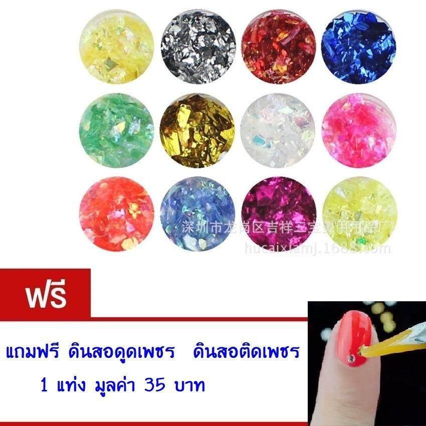 ขาย ชุดเซ็ตแต่งเล็บ ฟอยล์เล็ก หลากสี 1 Set 12 สี Unbranded Generic ใน Thailand