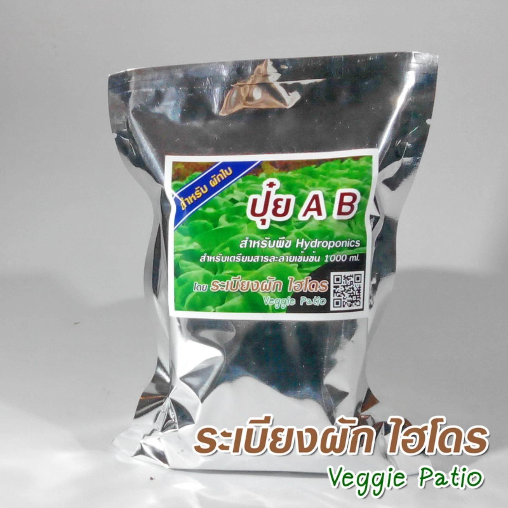ซื้อ ปุ๋ย Ab ชนิดแห้ง สำหรับผักใบ สำหรับ 1 ลิตร Veggie Patio ถูก