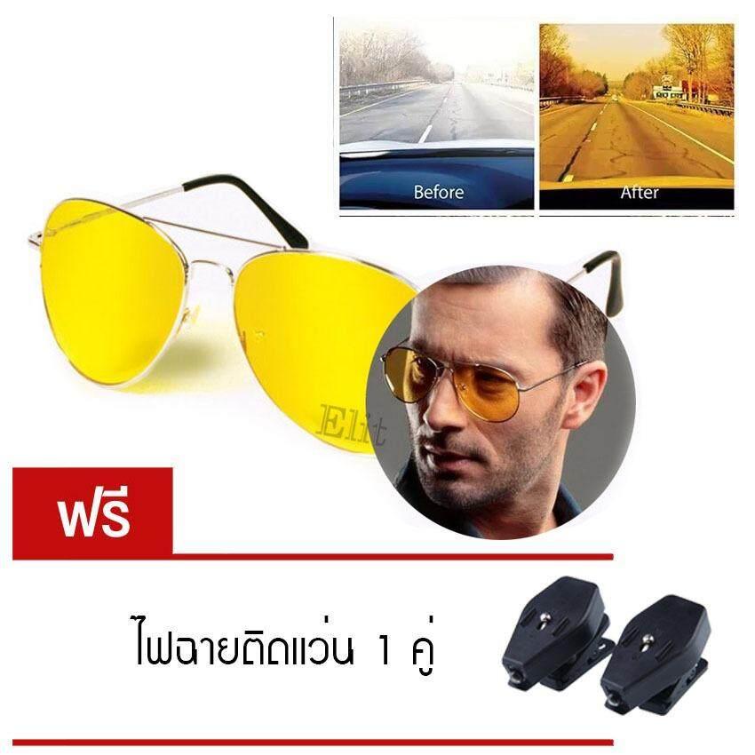 ราคา Elit แว่นตาขับรถกลางคืน แว่นตาตัดหมอก Night Vision Polarized 2 รุ่น Gnv02 St ฟรี ไฟฉายติดแว่น 1 คู่ Elit ออนไลน์